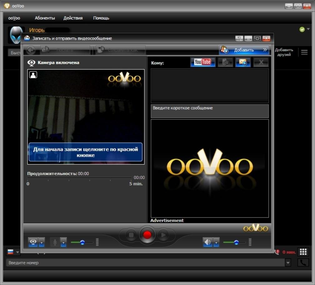 ooVoo скачать бесплатно для Windows 8